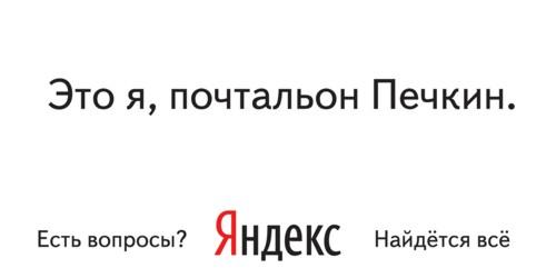 Яндекс в минском метро